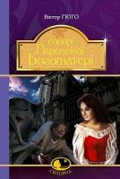 Гюго Віктор Собор Паризької Богоматері : роман 978-966-10-4432-5
