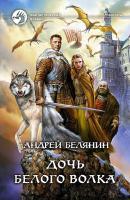 Белянин Андрей Дочь Белого Волка 978-5-9922-1885-5