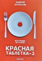 Курпатов Андрей Красная таблетка-2. Вся правда об успехе 978-5-6043608-0-4