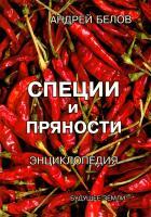 Белов Андрей Энциклопедия специй и пряностей 978-5-94432-117-6