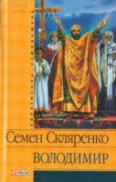 Скляренко Семен Володимир 978-966-03-5461-6