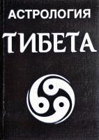 А. Орлов, Н. Орлова, М. Смолькова, Ф. Смольков, Я. Ходатаев  Астрология Тибета 5-93980-001-7