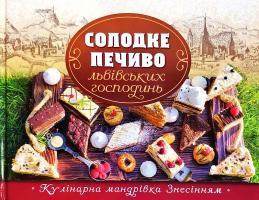 Упоряд. Г. Зінько Солодке печиво львівських господинь 978-966-938-365-5