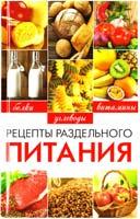 Куприянова А. Рецепты раздельного питания 978-617-7164-30-1