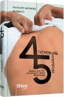 Батирєв Максим 45 татуювань продавана. Правила для тих, хто продає ікерує продажами 978-617-09-3526-7