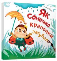Малик Галина Як сонечко крапочки загубило 978-617-679-412-7
