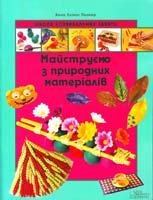 Ллімос Пломер Анна Майструємо з природних матеріалів 978-966-14-5605-0