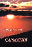 Краузе С. Сарматия 966-8802-09-0