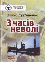 Лук'яненко Л. Г. 3 часів неволі 966-608-662-х