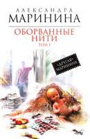 Маринина Александра Оборванные нити: роман в 3 т. Т. 1 978-617-7025-06-0