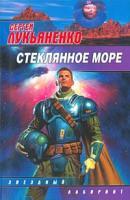 Сергей Лукьяненко Стеклянное море 5-17-008814-0