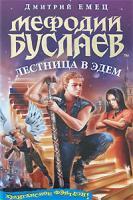 Дмитрий Емец Мефодий Буслаев. Лестница в Эдем 978-5-699-28064-3