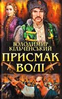 Кільченський Володимир Присмак волі 978-966-14-8704-7