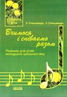 Стельмащук Л. М., Стельмащук 3. М. Вчимося і співаємо разом. Пісенник для дітей молодшого шкільного віку 978-611-540-414-8