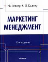 Котлер Ф., Келлер К. Л. Маркетинг менеджмент. 12-е изд 978-5-459-00841-8