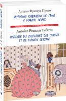 Антуан Франсуа Прево История кавалера де Грие и Манон Леско 978-966-03-7666-3
