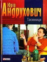 Андрухович Юрій Таємниця. Замість роману 978-966-03-4392-4