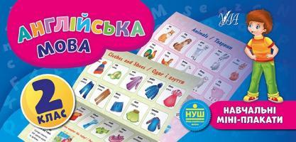 Собчук О. С. Англійська мова. 2 клас 978-966-284-654-6