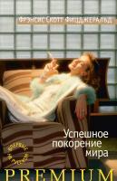 Фрэнсис,Скотт,Фицджеральд Успешное покорение мира 978-5-389-04819-5