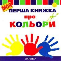 Моя перша книжка про кольори 966-7433-64-1