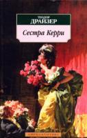 Теодор Драйзер Сестра Керри 5-352-00691-3