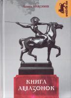 Максимів Галина Книга Амазонок 978-617-629-356-9
