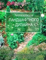 Шешко П. Энциклопедия ландшафтного дизайна 978-5-17-054021-1