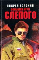 Воронин Андрей Большая игра Слепого 5-17-005892-6