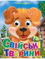 Маршалова Тамара Глазки-малятко. Свійські тварини 978-966-935-465-5