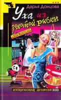 Донцова Дарья Уха из золотой рыбки 5-699-02102-7