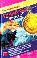 МедведєвОлександр Фатальний рейс «Карелії» 966-365-069-9