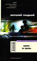 Гладкий Виталий Кровь за кровь 978-5-9524-3220-8