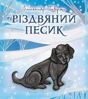 Гаврош Олександр Дюлович Різдвяний песик 978-966-10-4093-8