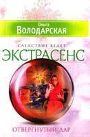 Володарская Ольга Отвергнутый дар 978-5-699-65672-1
