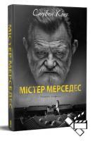 Кінг Стівен Містер Мерседес 978-617-12-7475-4