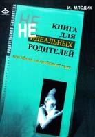 Млодик Ирина Книга для неидеальных родителей, или Жизнь на свободную тему 978-5-98563-161-6