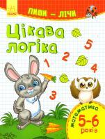 Каспарова Юлія Пиши-лічі. 5-6 років. Математика. Цікава логіка 978-9-6674-8427-9