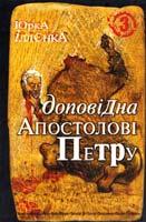 Іллєнко Юрій Юрка Іллєнка Доповідна Апостолові Петру. Книга 3 978-966-10-0755-9