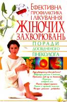 Аксьонова Лариса Ефективна профiлактика i лiкування жiночих захворювань 978-966-481-147-4
