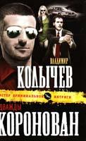 Колычев Владимир Дважды коронован 978-5-699-53613-9