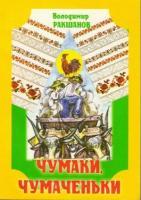 Ракшанов Володимир Чумаки, чумаченьки 966-693-154-Х