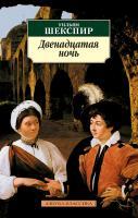 Шекспир Уильям Двенадцатая ночь 978-5-389-03202-6