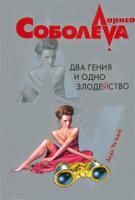 Лариса Соболева Два гения и одно злодейство 978-5-699-22111-0