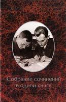 Илья Ильф, Евгений Петров Собрание сочинений в одной книге 978-966-14-3869-8