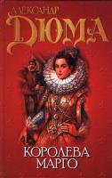 Александр Дюма Королева Марго 5-17-003356-7
