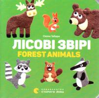 Забара Олена Лісові звірі / Forest animals 978-617-679-317-5