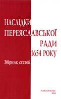 РедакторІгор Гирич Наслідки Переяславської ради 1654 року. Збірник статей 966-8499-08-5