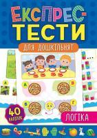 Смирнова К. В.,                                                                                                                                         Сікора Ю.О. Логіка 978-966-284-649-2