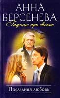 Берсенева Анна Гадание при свечах : Последняя любовь 978-5-699-46652-8