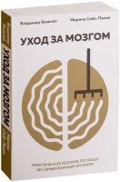 Яковлев Владимир, Собе-Панек Марина Уход за мозгом 978-617-7808-31-1